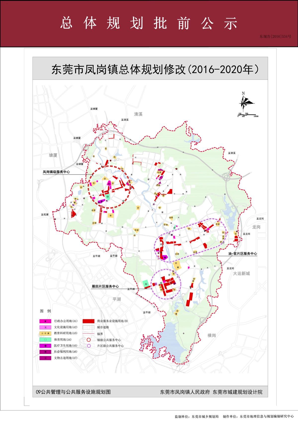 东莞凤岗镇整体规划